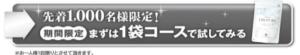 フレピュア1袋申込ボタン