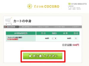 定期便フレピュア1袋500円購入画面