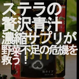 ステラの贅沢青汁:青汁サプリ