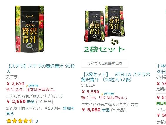 ステラの贅沢青汁Amazon検索結果