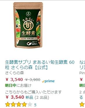 まあるい旬生酵素Amazon検索結果