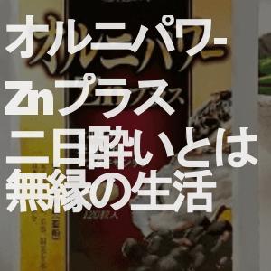 オルニパワーZnプラス:肝臓サプリ