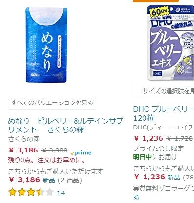 めなりAmazon検索結果