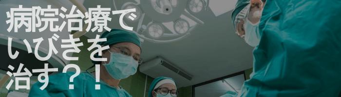 いびき治療のための病院での手術の種類