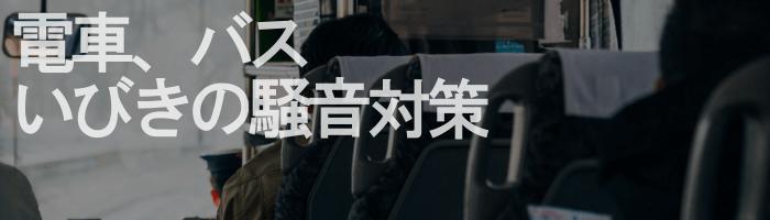 夜行バスや電車でのいびきは騒音問題になってしまいます。