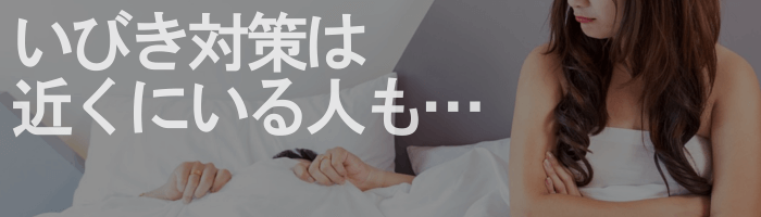 近くで寝る人もいびき対策が必要