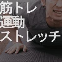 いびき改善のための筋トレや運動、ストレッチ