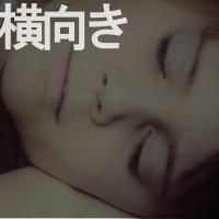 いびきは横向きで寝ると改善される場合もあるという画像