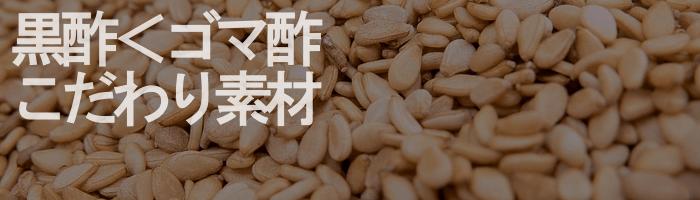 百寿の元気種のゴマ酢成分説明