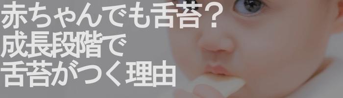 舌苔が赤ちゃんや子供・中学生でもつく理由