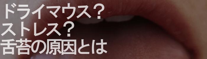 舌苔の原因