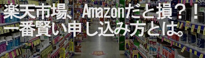 楽天市場やAmazonだと損をしてしまう可能性があります。