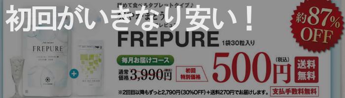 フレピュアが500円で買える理由