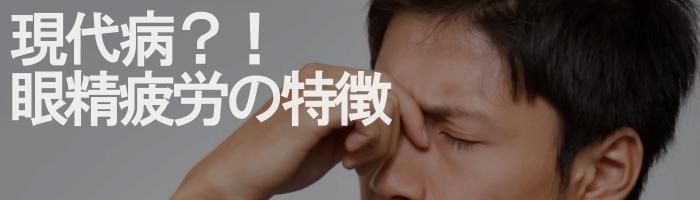 眼精疲労に有効な成分