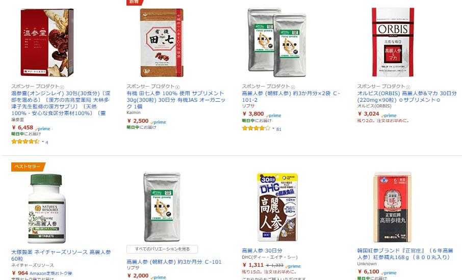 高麗人参サプリのAmazon検索結果