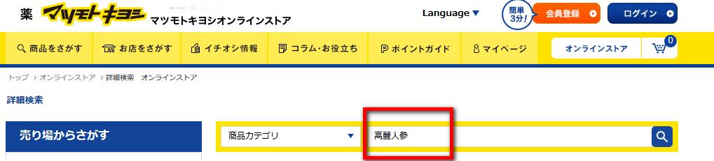 マツモトキヨシ(ドラッグストア)での高麗人参商品の検索