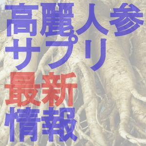 高麗人参サプリメントランキング