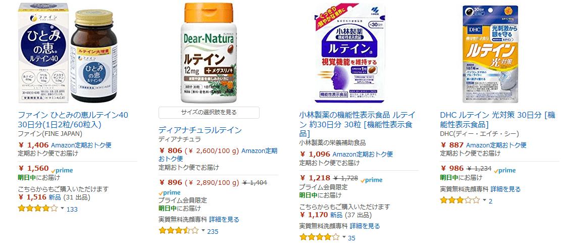 Amazonでのルテインサプリメント検索結果