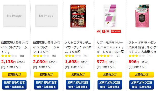 マツキヨでの高麗人参関連商品の検索結果