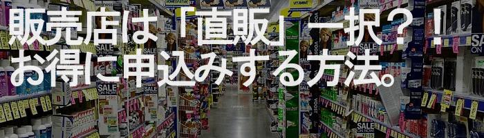 高麗人参サプリの販売店は公式サイトがお得な理由