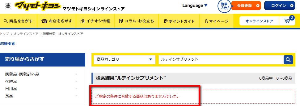 マツモトキヨシ(ドラッグストア)でのルテインサプリメント検索結果