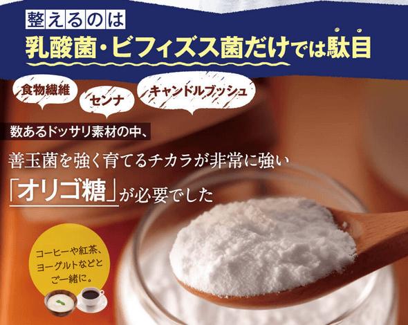 胃腸を整える作用のある口臭体臭ランキングにフレピュア登場