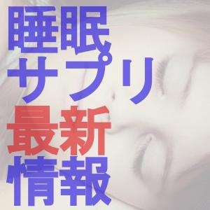 睡眠サプリ