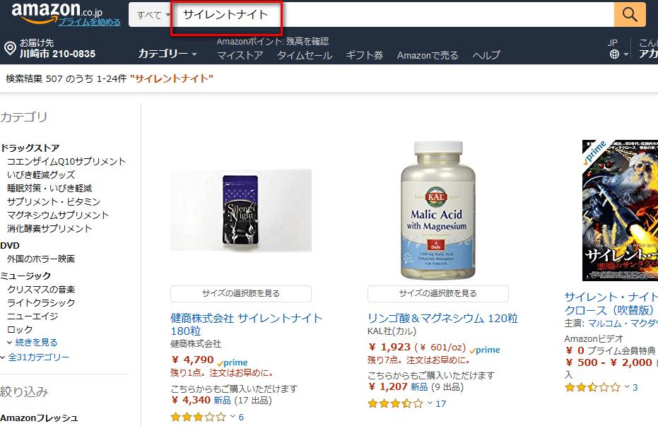 Amazonでのサプリ検索