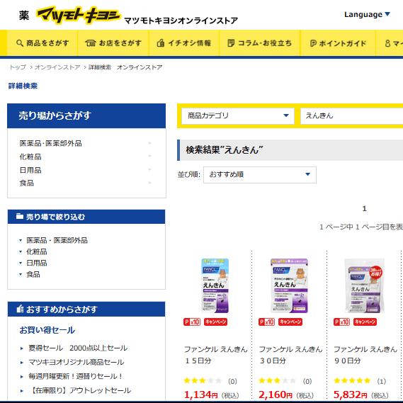 えんきんのマツモトキヨシオンライン検索結果