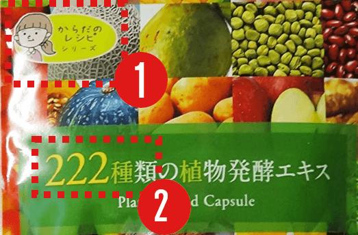 222生酵素の本物のパッケージチェック方法