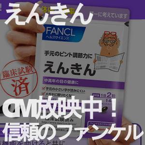 えんきんキャッチ