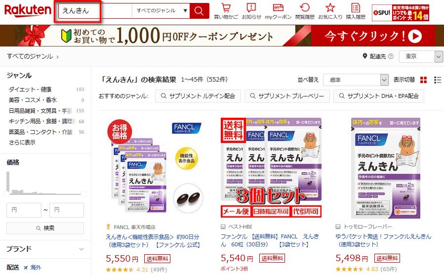 えんきんの楽天検索結果