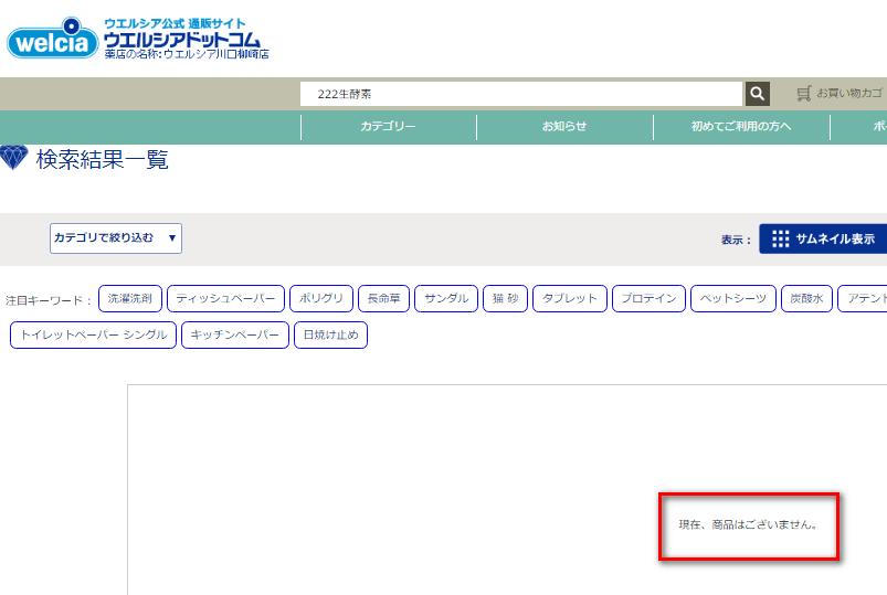 ウエルシアでの222生酵素検索結果