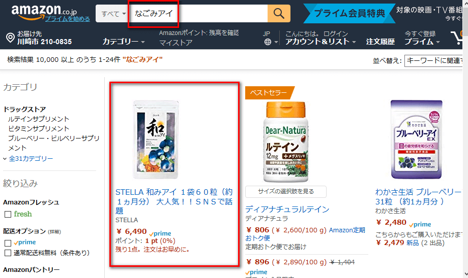 Amazonでのなごみアイ検索結果