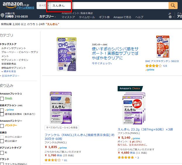 えんきんAmazonでの検索結果