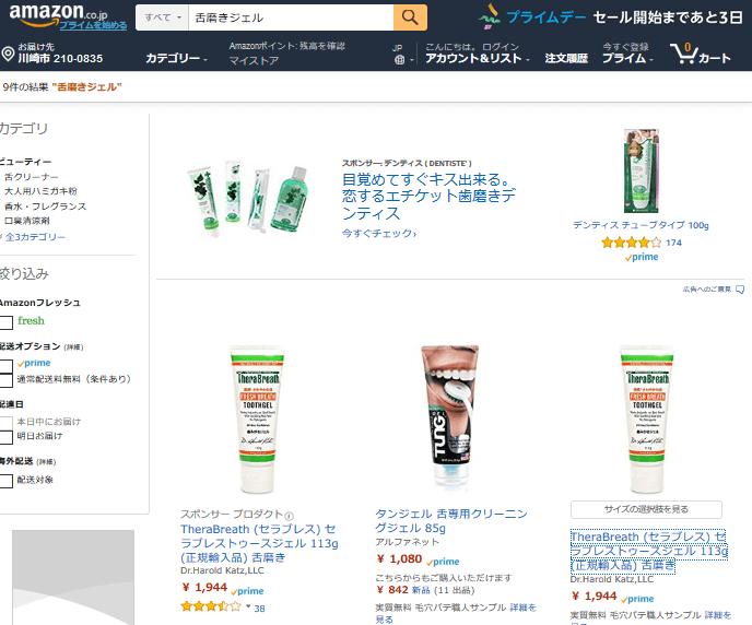 Amazonでの舌磨きジェル