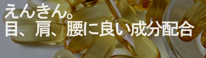 えんきんの成分
