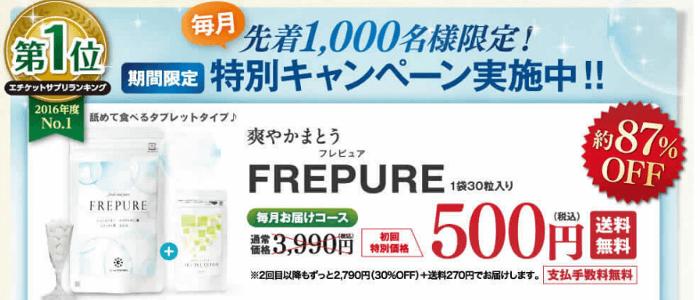 フレピュア500円