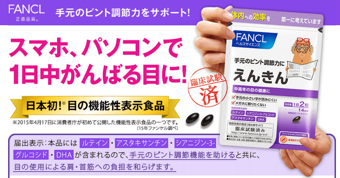 えんきん:ファンケル