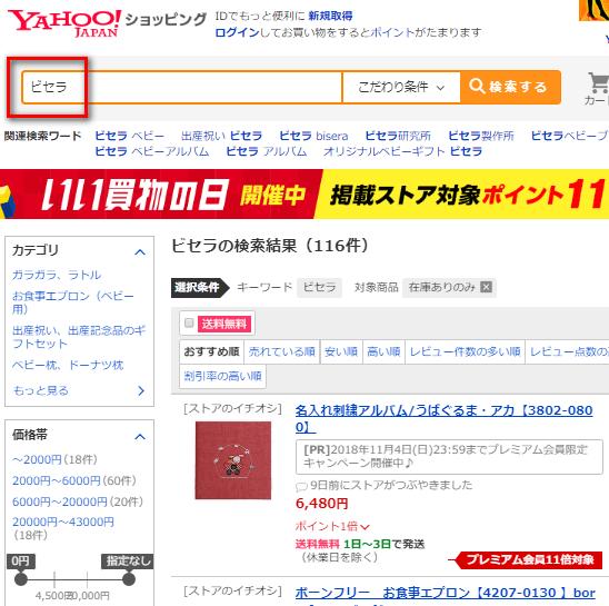 Yahoo!ショッピングでのビセラ検索結果