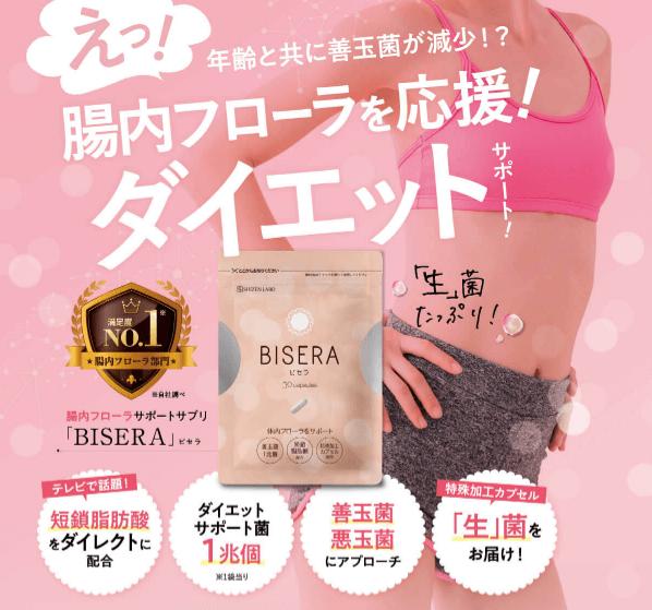 ビセラはヘルスアップの腸内フローラサポートサプリ