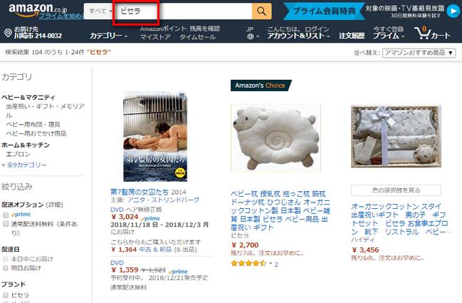 Amazonでのビセラ検索結果