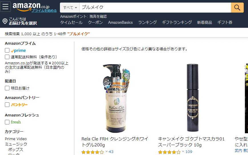 Amazon内でプルメイクを検索した結果