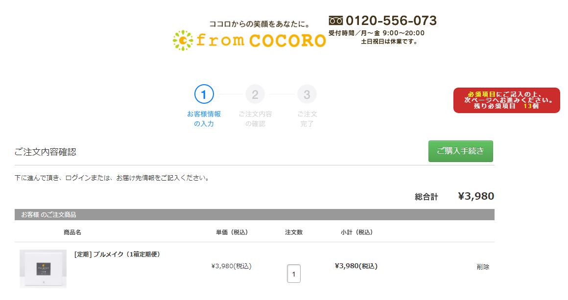 プルメイクの注文内容確認画面