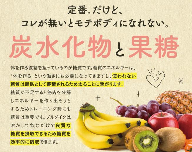 太るために必要な炭水化物と果糖の説明